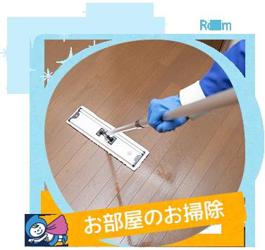 お部屋のお掃除